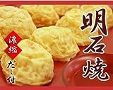 冷凍 美味しいB級グルメ 明石焼き(たこ焼き)5人前 濃縮ダシ付き 国内製造・兵庫県