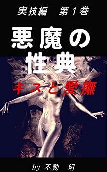 [不動 明]の悪魔の性典 実技編 第1巻 キスと愛撫の基本: 女の舐め方と触り方 DevilSexMethod