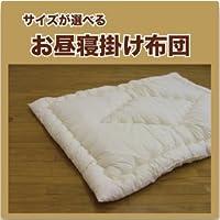 スリーププラス お昼寝掛け布団(中綿 増量タイプ) 無漂白生地使用のお昼寝布団 大サイズ 90×120cm