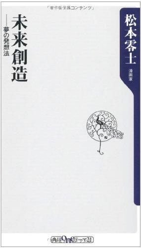 未来創造  夢の発想法 (角川oneテーマ21)の詳細を見る