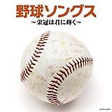 ザ・ベスト 野球ソングス ~栄冠は君に輝く~