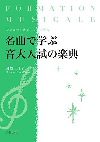 名曲で学ぶ音大入試の楽典の詳細を見る