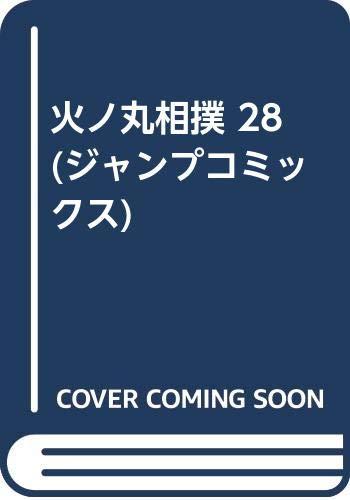 火ノ丸相撲 28巻
