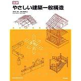 図説 やさしい建築一般構造