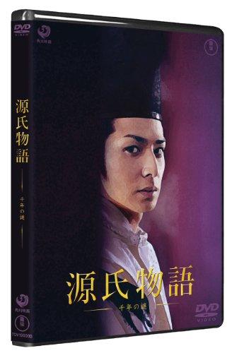 源氏物語 千年の謎 通常版 [DVD]