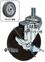 キャスター:東正車輌ゴールドキャスター:ネジ込車輪:75mmウレタンストッパー付:EAA-75U-S