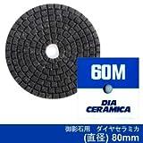三和研磨工業 ダイヤセラミカ 80mm 粒度:#60M(メタルダイヤ) ハンドポリッシャー用 石材用 研磨砥石 ダイヤペーパー