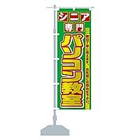 パソコン教室 のぼり旗 サイズ選べます(コンパクト45x150cm 左チチ)