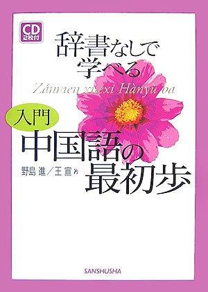 辞書なしで学べる入門・中国語の最初歩