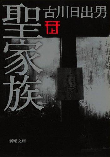 聖家族(上) (新潮文庫)の詳細を見る