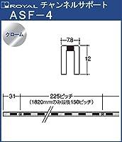チャンネルサポート 棚柱 【 ロイヤル 】クロームめっき ASF-4 -1820サイズ1820mm【7.8×12mm】シングルタイプ『日時指定・代引は不可』