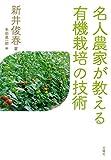 名人農家が教える有機栽培の技術