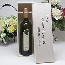 ワインセット 贈り物 ワインはイタリア白と言うお方へチェヴィコ ブルーサ 白ワイン 750ml(イタリア)いつもありがとう木箱セット