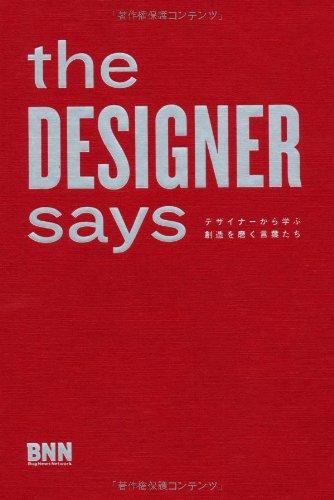 the DESIGNER says -デザイナーから学ぶ創造を磨く言葉たちの詳細を見る