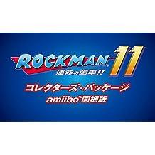 【 即決/直送/送料無料 】ロックマン11 運命の歯車!! コレクターズ・パッケージ amiibo同梱版 Nintendo Switch Amazon限定特典付き
