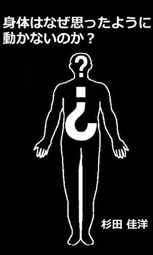 身体はなぜ思ったように動かないのか?の詳細を見る