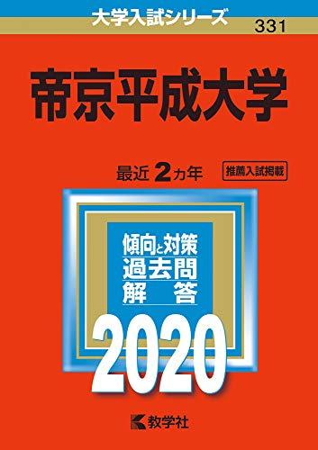 帝京平成大学 (2020年版大学入試シリーズ)