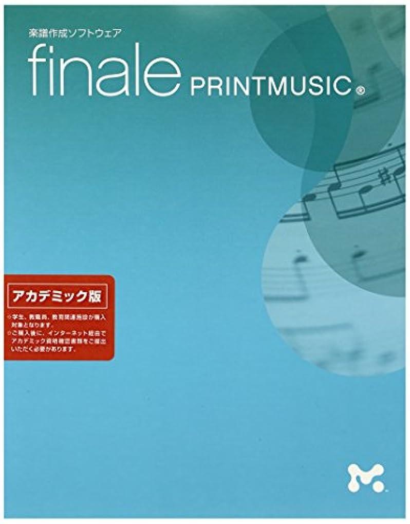 やろう繁殖助言PrintMusic 2014 アカデミック 日本語版 世界標準の楽譜作成ソフト