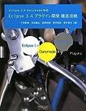 Eclipse 3.4 プラグイン開発 徹底攻略 Eclipse 3.4 Ganymede対応