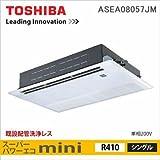 東芝(TOSHIBA) 業務用エアコン3馬力相当 1方向吹出しタイプ(シングル)単相200V ワイヤードASEA08057JM スーパーパワーエコmini[]3年保証