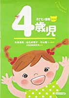 子どもと保育 4歳児 (子どもと保育 改訂版)