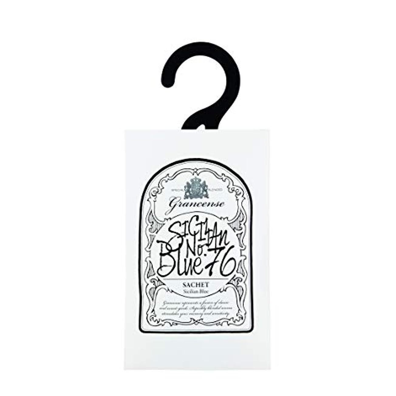 挽く心配するセラーグランセンス サシェ(約2~4週間) シチリアンブルー 12g(芳香剤 香り袋 アロマサシェ レモンやライムの爽快なシトラスノートは清涼感を感じさせる香り)