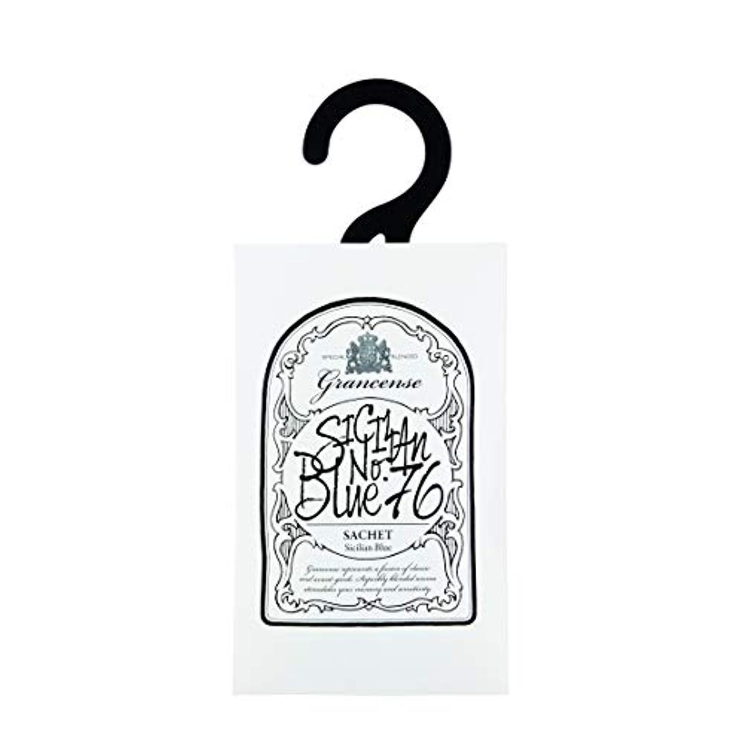 グランセンス サシェ(約2~4週間) シチリアンブルー 12g(芳香剤 香り袋 アロマサシェ レモンやライムの爽快なシトラスノートは清涼感を感じさせる香り)