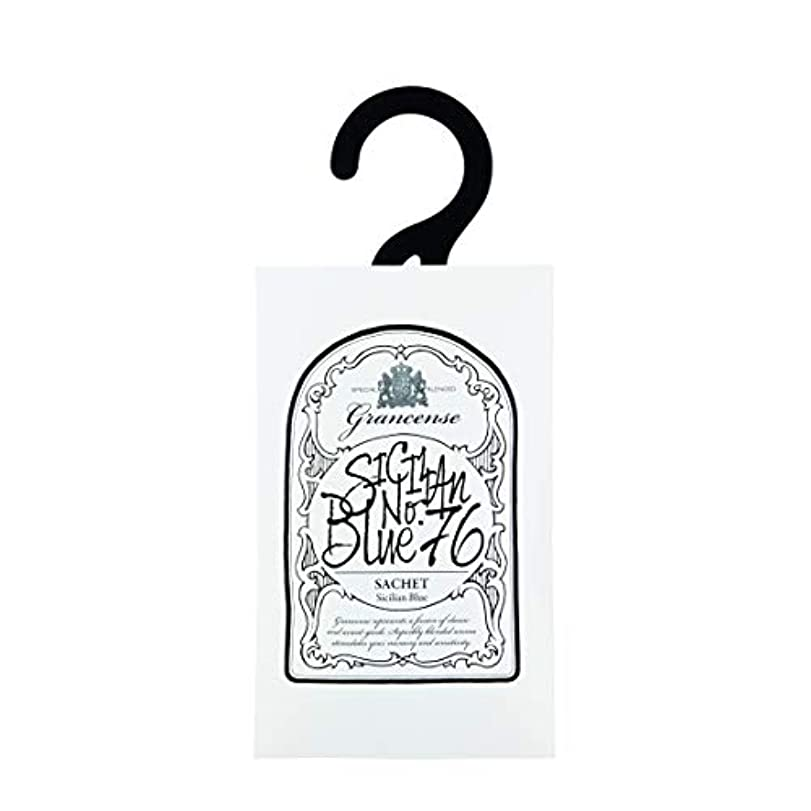 理容師政府好みグランセンス サシェ(約2~4週間) シチリアンブルー 12g(芳香剤 香り袋 アロマサシェ レモンやライムの爽快なシトラスノートは清涼感を感じさせる香り)