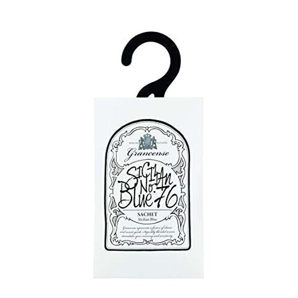 におい応答船グランセンス サシェ(約2~4週間) シチリアンブルー 12g(芳香剤 香り袋 アロマサシェ レモンやライムの爽快なシトラスノートは清涼感を感じさせる香り)