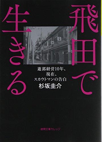 飛田で生きる: 遊郭経営10年、現在、スカウトマンの告白 (徳間文庫カレッジ)