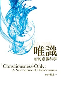 唯識: 新的意識科學 (Traditional Chinese Edition)