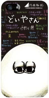 乃木坂46 公式グッズ 西野七瀬さん開発キャラクター「どいやさん」【iphone5 カバー】