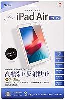 iPad Air 2019 液晶保護フィルム 高精細 反射防止 気泡レス加工 42589