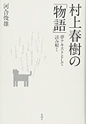 村上春樹の「物語」―夢テキストとして読み解く