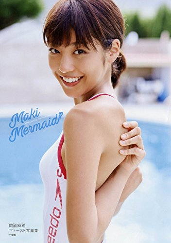 岡副麻希ファースト写真集 Maki Mermaid -