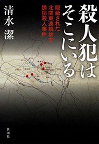 殺人犯はそこにいる―隠蔽された北関東連続幼女誘拐殺人事件―の詳細を見る