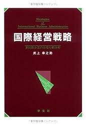 国際経営戦略―多国籍企業の市場行動分析
