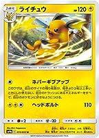 ライチュウ U ポケモンカードゲーム ナイトユニゾン sm9a-015