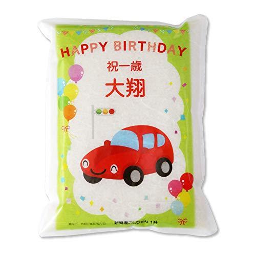 一升餅の代わりに 一 升 米 1 歳 新潟産 コシヒカリ 1升(1.5kg) 本州〜四国は送料無料 (くるま)