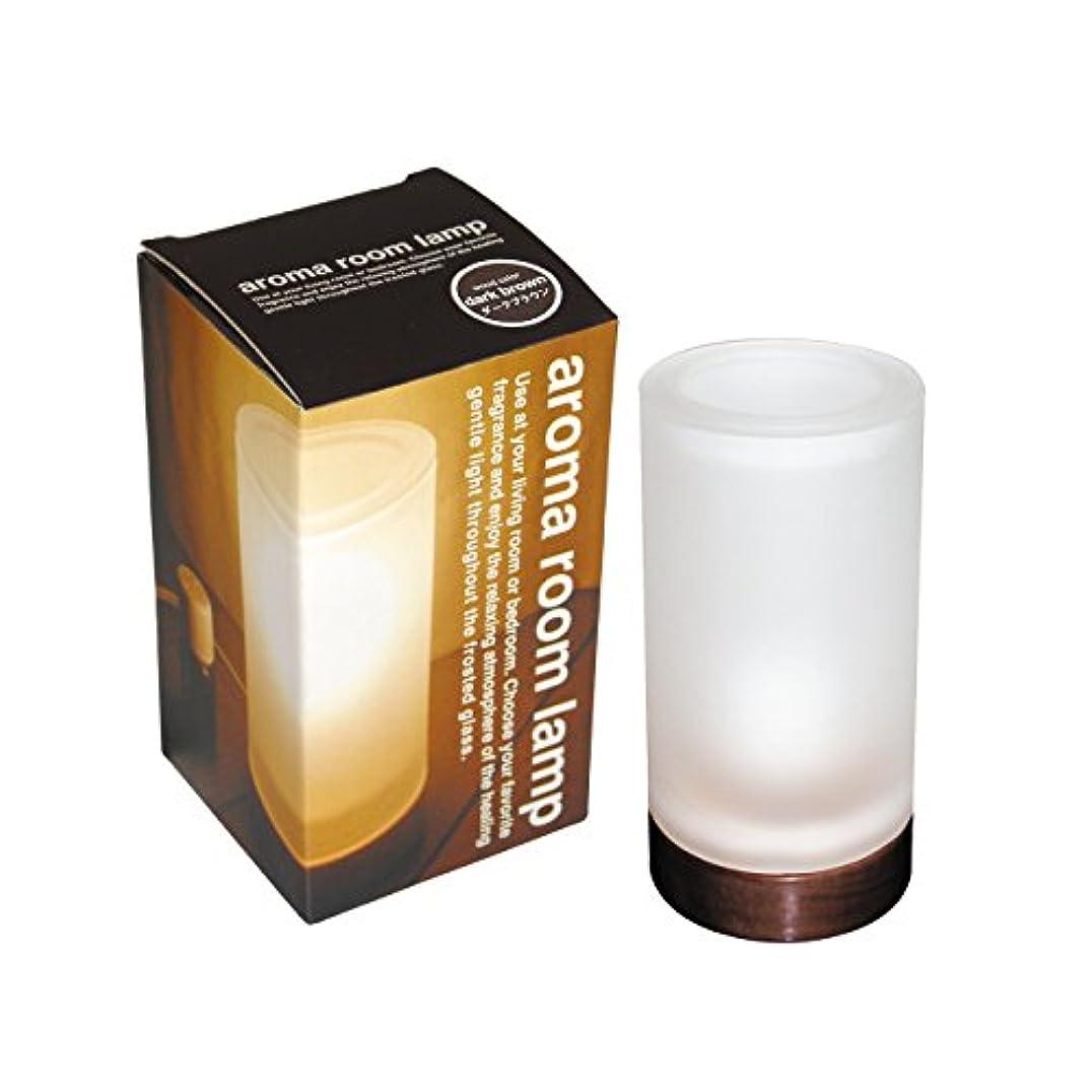 キー光の限りなくアロマルームランプ ダークブラウン 1個(アロマオイル用ポット)