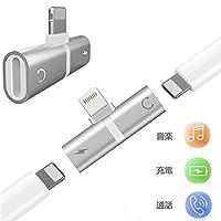 iPhone アダプター 2in1ライトニング 充電とイヤホン同時に使用可能 iPhone X/7/7 Plus/8/8 Plus iOS10/11対応 (銀色)
