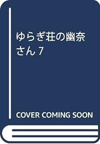 ゆらぎ荘の幽奈さん 7 (ジャンプコミックス)