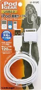 LINKAGE iPod接続ケーブル (ホワイト) USB LI-01UC