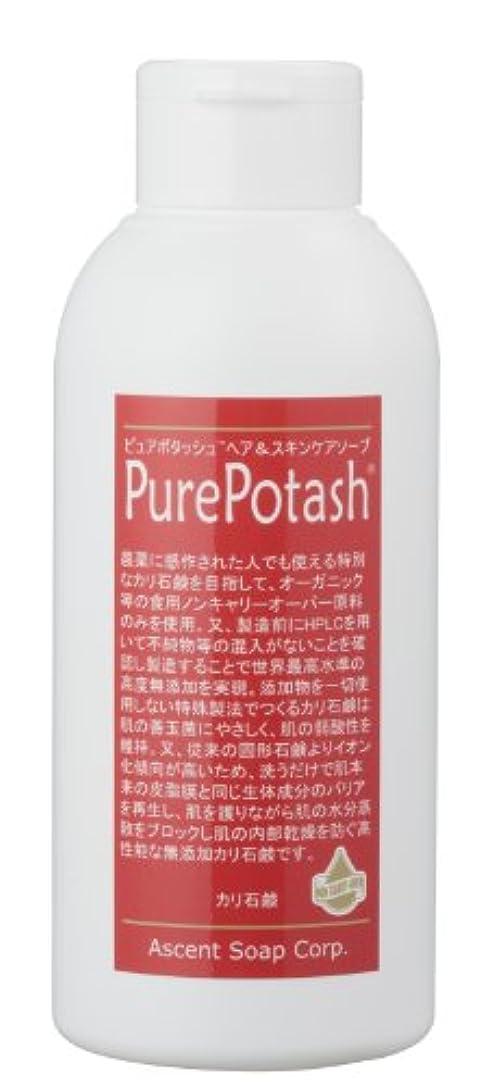 ポーチ写真のトイレ食用の無農薬油脂使用 ピュアポタッシュヘア&スキンケアソープ(しっとりタイプ)250g 3本セット