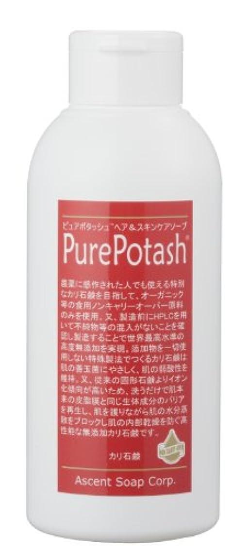 他に細分化する幻想的食用の無農薬油脂使用 ピュアポタッシュヘア&スキンケアソープ(しっとりタイプ)250g 3本セット