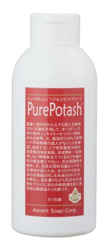 結婚する商人対処食用の無農薬油脂使用 ピュアポタッシュヘア&スキンケアソープ(しっとりタイプ)250g 3本セット