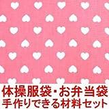 ピンク地に白のハート柄 体操服袋 お弁当袋 コップ袋 の 手作り材料セット (作り方付き) (ご注文時、ヒモの色をお選びください) (画像に詳細説明)