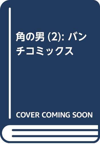 角の男(2): バンチコミックス