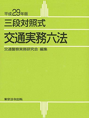平成29年版 交通実務六法