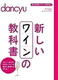新しいワインの教科書 (プレジデントムック dancyu食こそエンターテインメント)